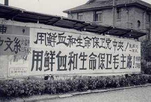 1976年春,上海復旦大學校園圍牆的政治宣傳紅字標語(來源:維基百科)